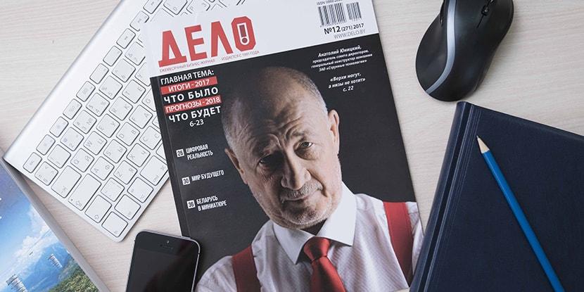АНАТОЛИЙ-ЮНИЦКИЙ-–-ПЕРСОНА-НОМЕРА-ЖУРНАЛА-«ДЕЛО»-min