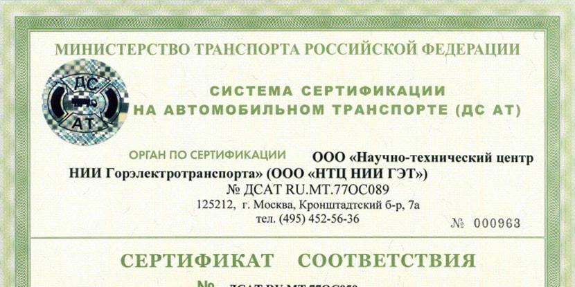 ПОЛУЧЕНЫ-СЕРТИФИКАТЫ-СООТВЕТСТВИЯ-НА-ЮНИБУС-И-ЮНИБАЙК-SKYWAY-min