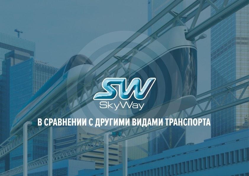 SKYWAY-В-СРАВНЕНИИ-С-ДРУГИМИ-ВИДАМИ-ТРАНСПОРТА-1-min