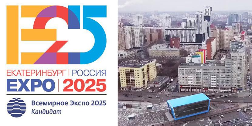 ЕКАТЕРИНБУРГ-2025-НОВЫЙ-ТРАНСПОРТ-ДЛЯ-СТОЛИЦЫ-УРАЛА