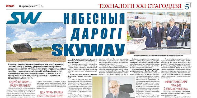 ПРО-SKYWAY-НА-ЯЗЫКЕ-ОРИГИНАЛА-ГАЗЕТА-«ЗВЯЗДА»-РАССКАЗЫВАЕТ-О-СТРУННОМ-ТРАНСПОРТЕ-min