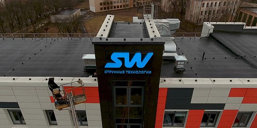 здание-на-улице-Чеботарёва-теперь-окончательно-перешло-SkyWay-min
