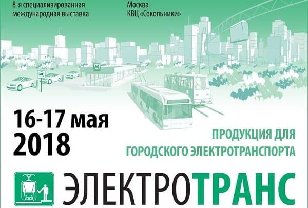 ЭЛЕКТРОТРАНС-2018