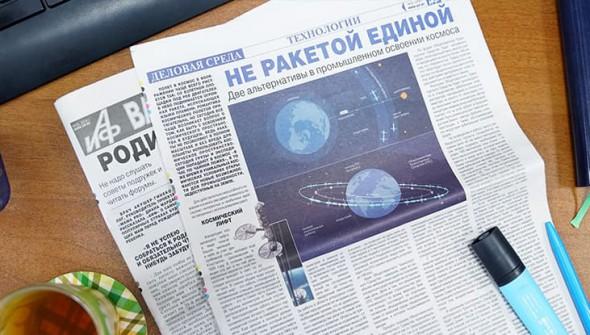 публикация-о-безракетном-освоении-космоса-отс-инженера-юницкого-в-аргументы-и-факты