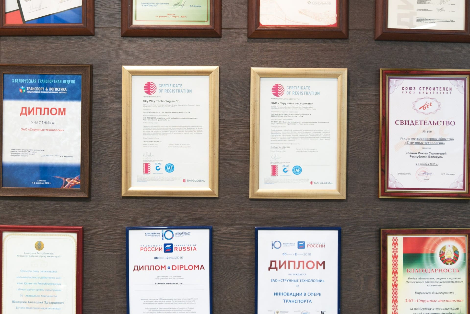 сертификация-скайвей (1)