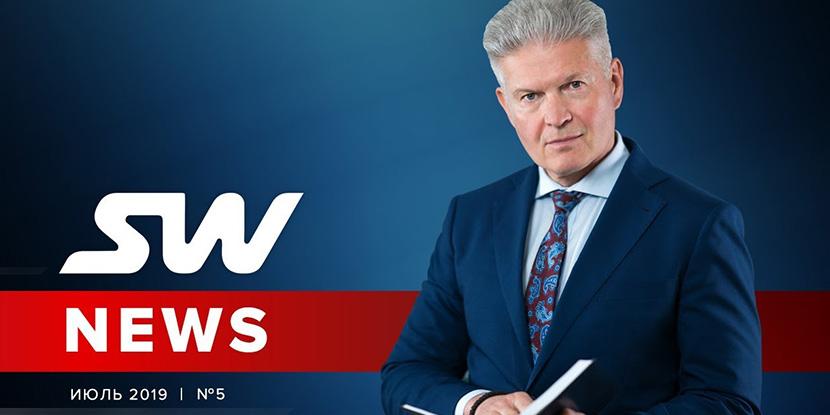 новости-скайвей-пятый-выпуск