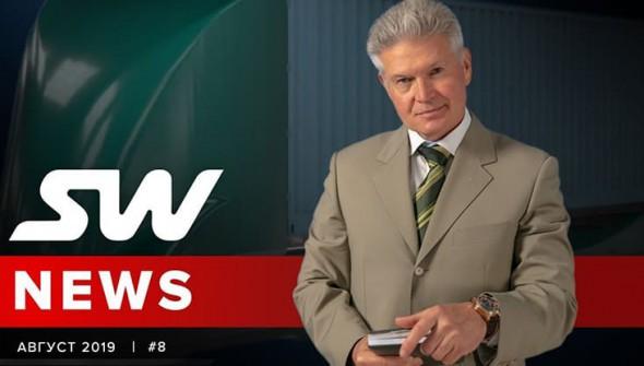 новости-скайвей-восьмой-выпуск (1)