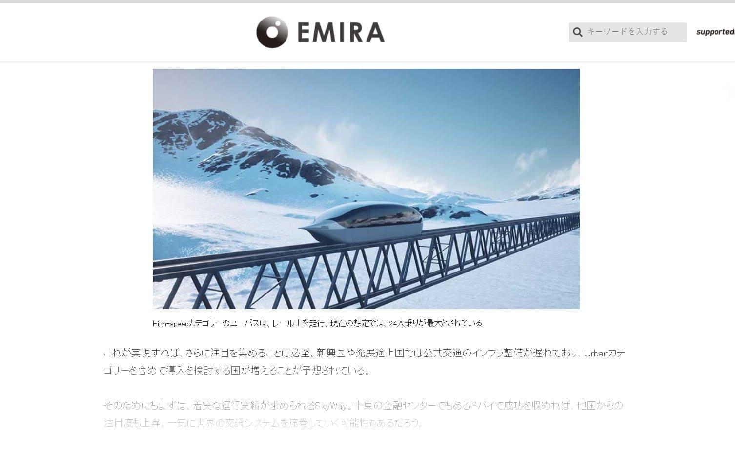 emira1