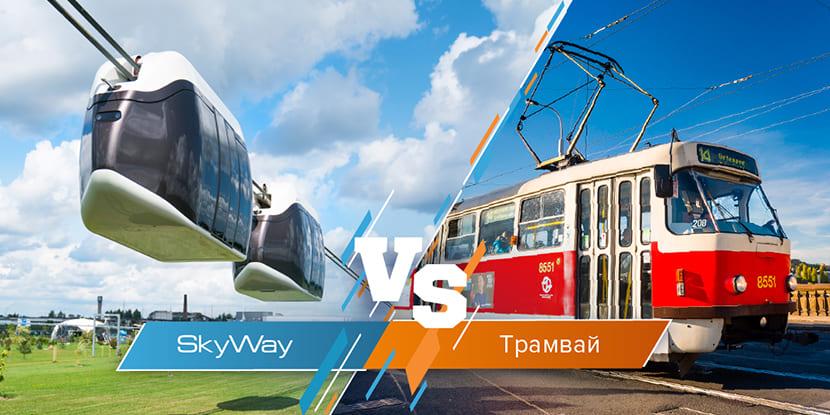 skyway-и-трамвай