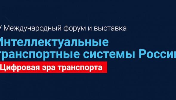 skyway на форуме интеллектуальные транспортные системы россии-1