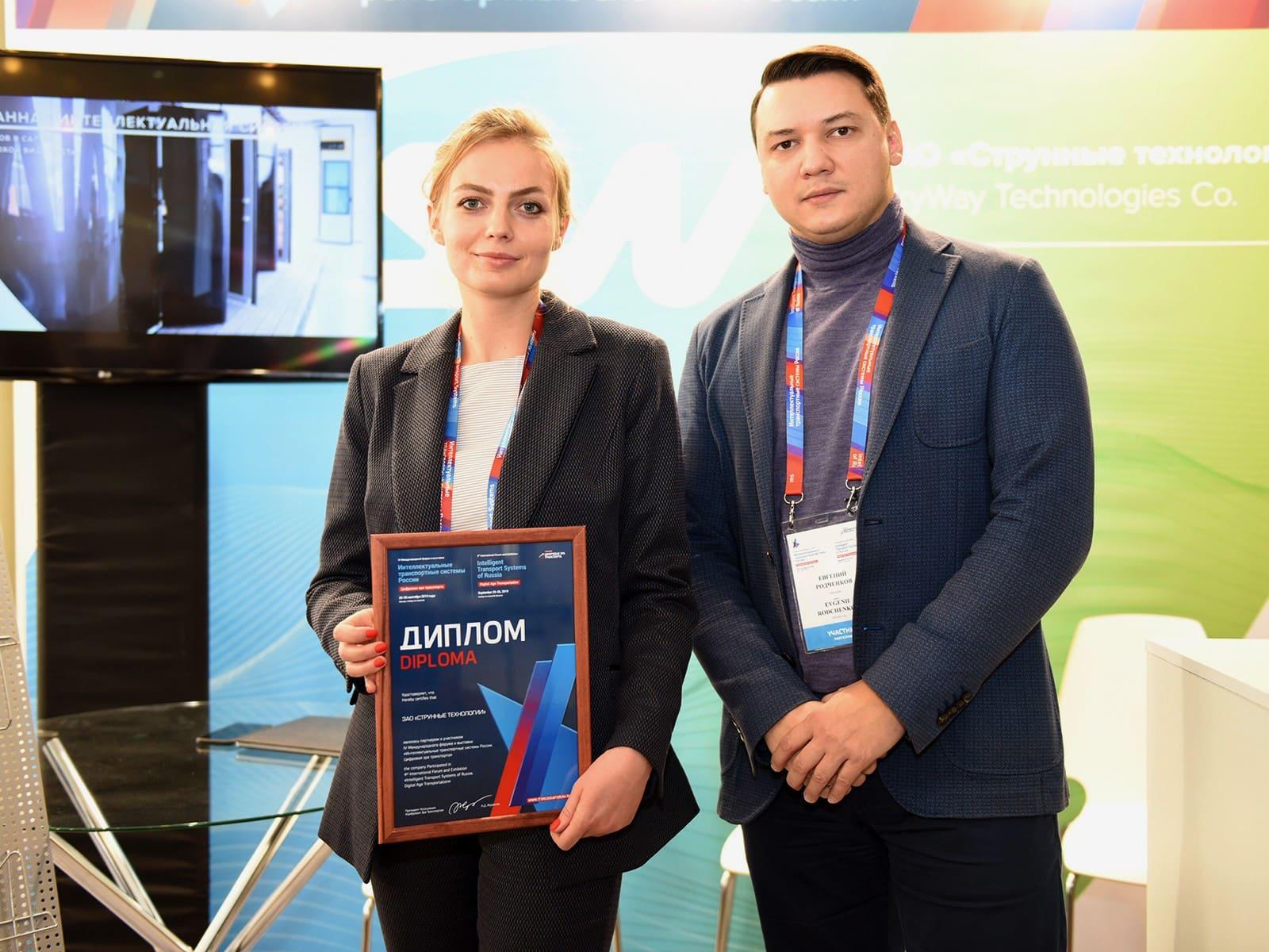 skyway на форуме интеллектуальные транспортные системы россии-2