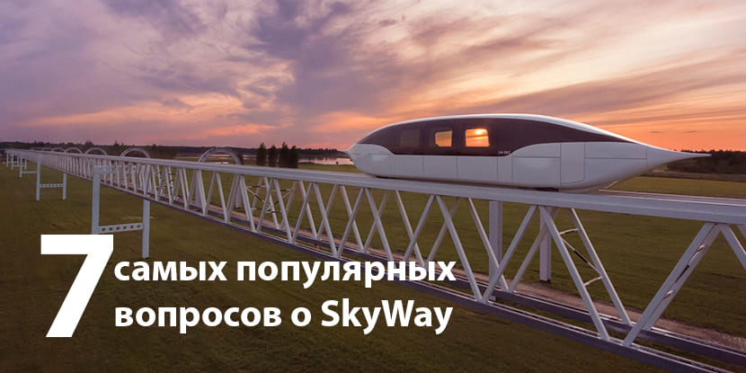 7-самых-популярных-вопросов-о-skyway (1)