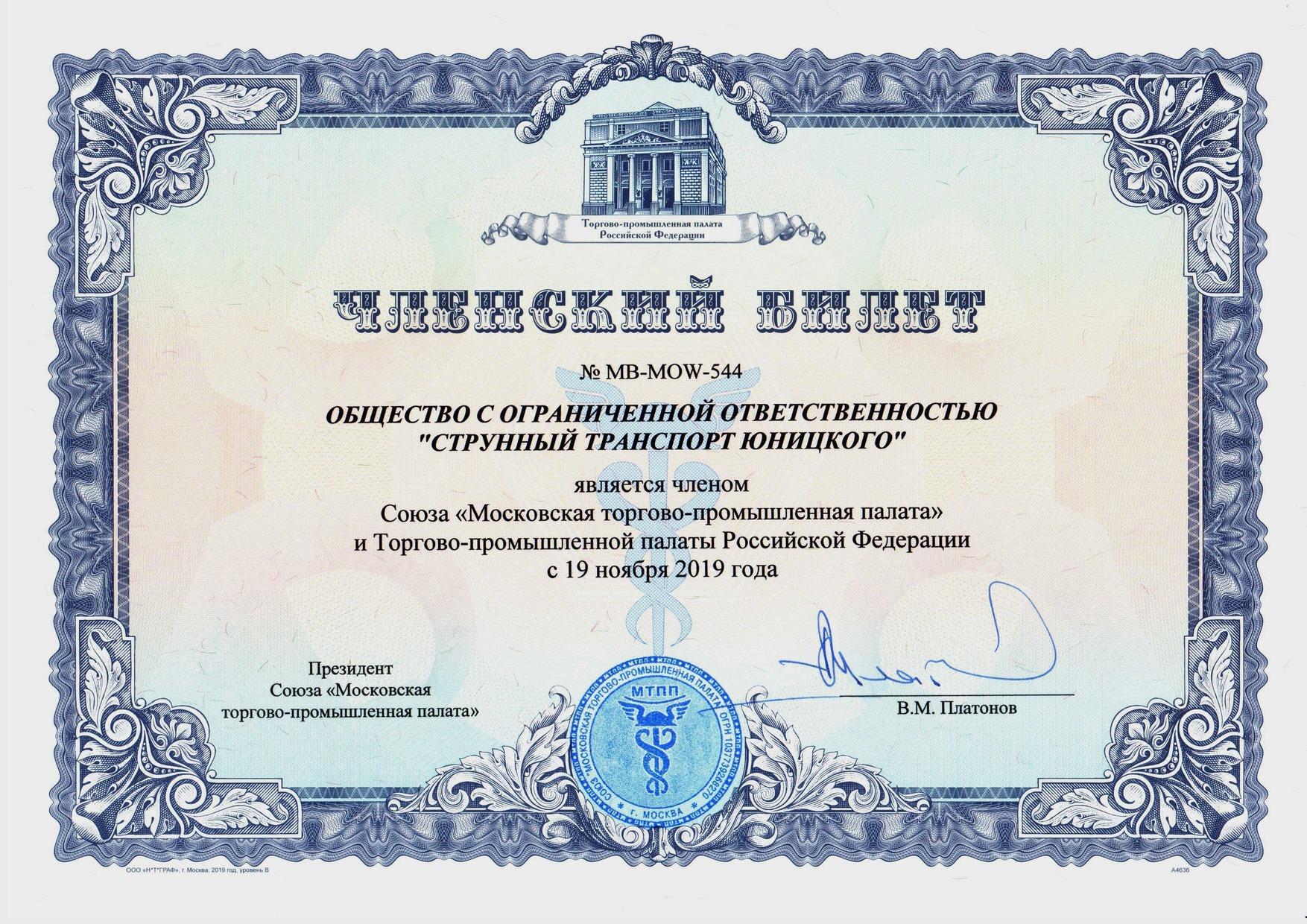 MCCI-membership-card (1)