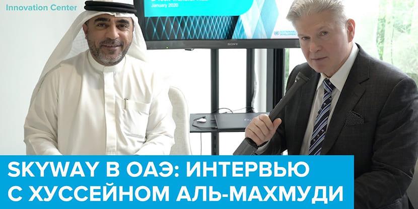 Интервью с г-ном Хуссейном Аль-Махмуди (1)