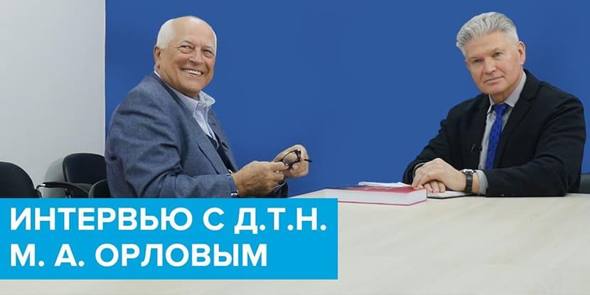 интервью-с-орловым (1)