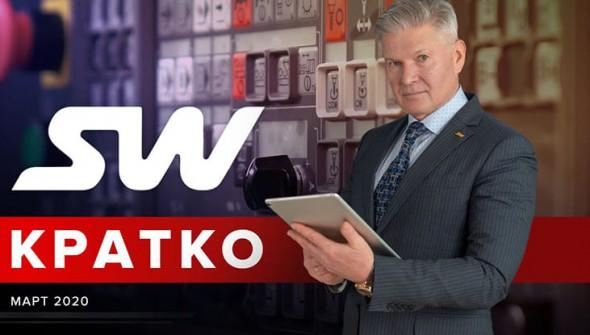 sw-news (1)