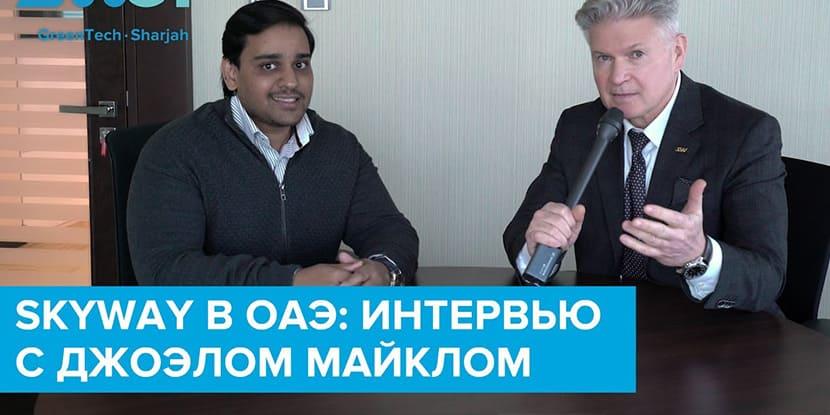 интервью (1)