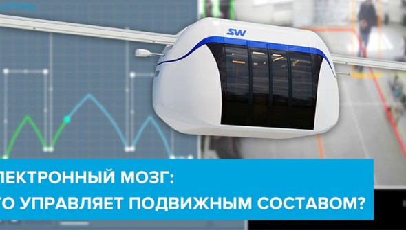 электронный-мозг-skyway (1)