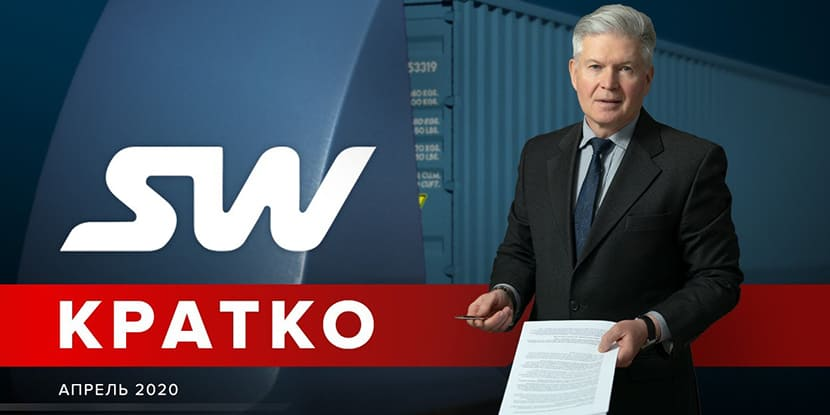 skyway-новости-2020-апрель (1)