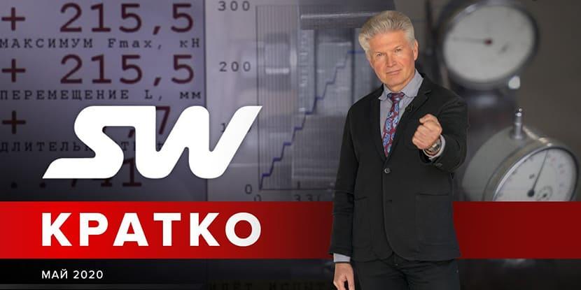 skyway-новости-сегодня (1)