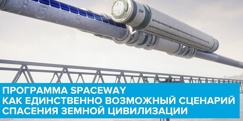 программа-spaceway (1)