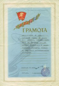 грамота Юницкому А.Э
