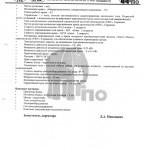 Informatsionny_byulleten-36