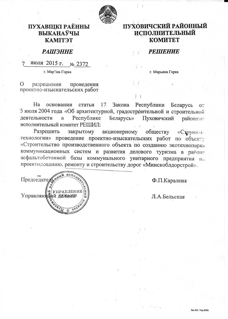 Документ о разрешении проведения проектно-изыскательных работ ЗАО Струнные технологии