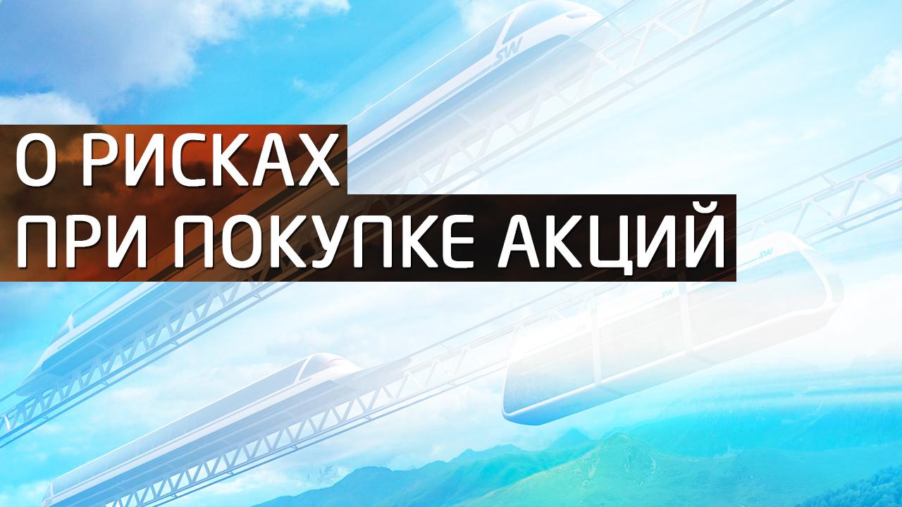 О рисках при покупке акций SkyWay