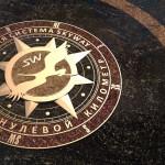 участок земли SkyWay нулевой киллометр