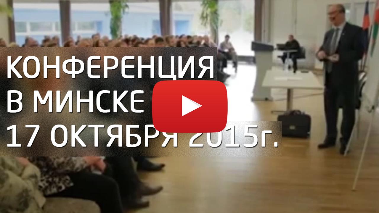 Выступление-Анатолия-Юницкого-в-Минске-17_10_15