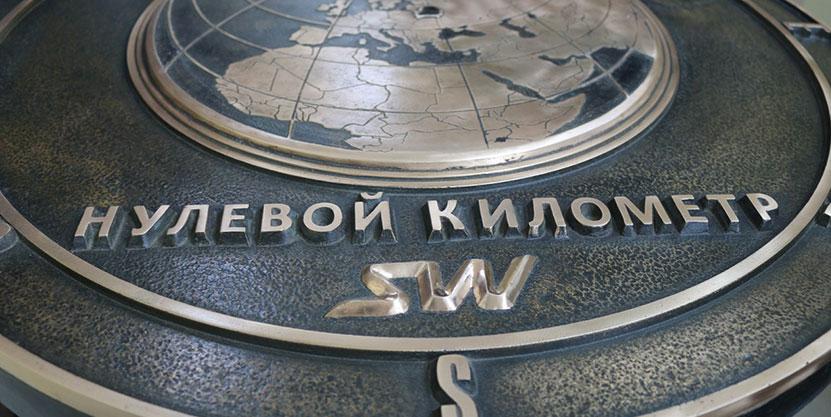 Изготовлен-Нулевой-километр