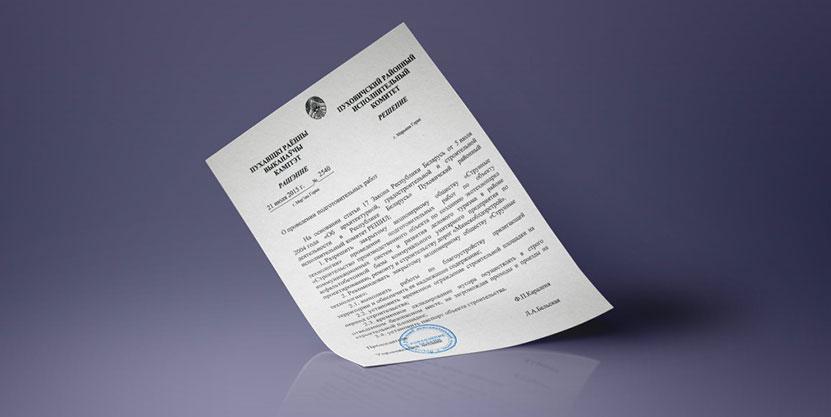 Исполком-одобрил-проведение-подготовительных-работ-по-строительству-ЭкоТехноПарка
