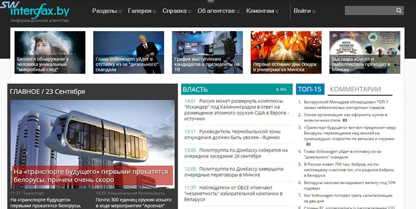 Крупнейшее-информационное-агентство-Интерфакс-о-SkyWay