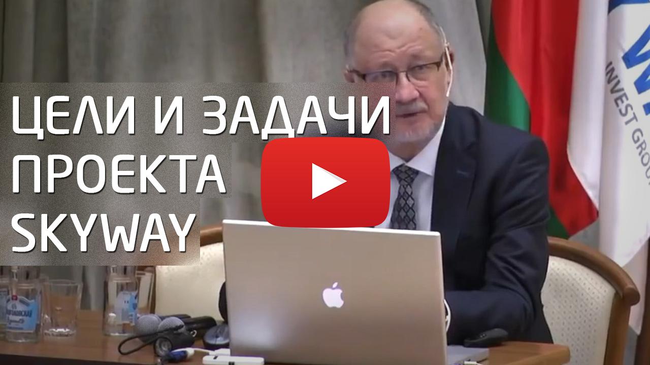 Цели-и-задачи-программы-SkyWay-Доклад-Юницкого-Международная-конференция-1-часть