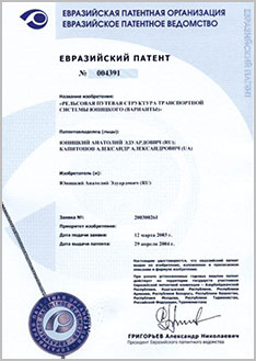 патенты-скайвей