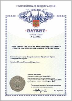 патенты-скайвэй
