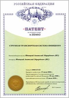 патенты-скай-вэй