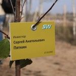 акция skyway посади дерево скайвей 26