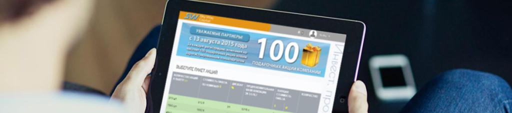 aktualnye-predlozheniya-ot-fonda-sw-capital
