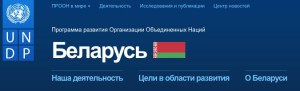 "poluchen grant v ramkax programmy «sodejstvie perexodu respubliki belarus k ""zelenoj ekonomike"".3"