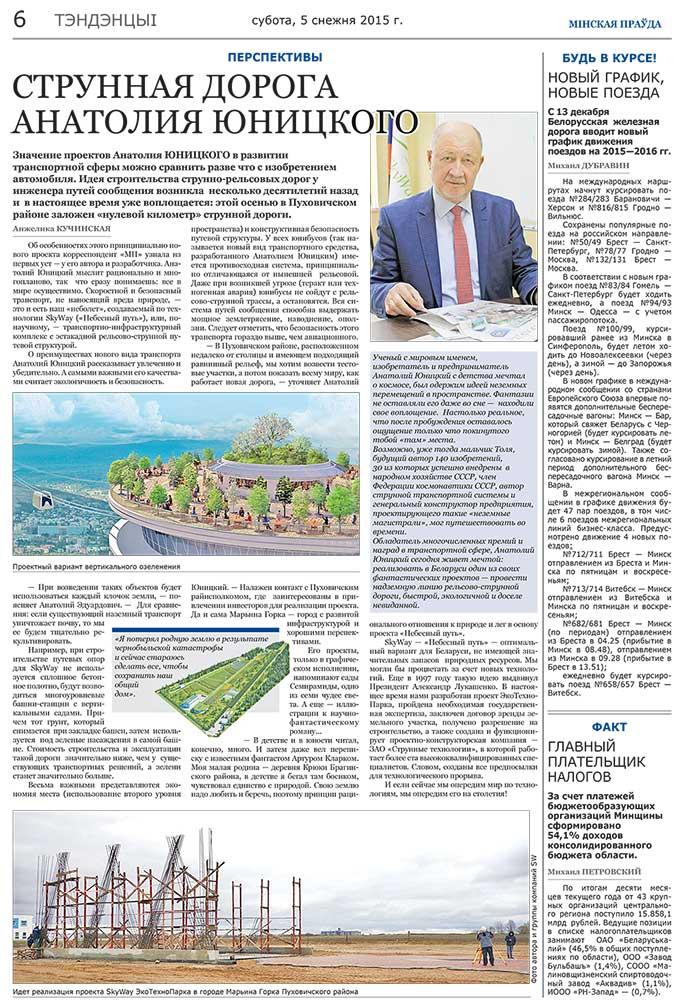 gazeta-minskaya-pravda-o-skyway