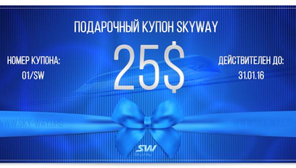 kupon-skyway
