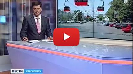 О проекте SkyWay / Телеканал «Россия 1. Красноярск»