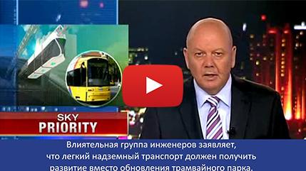SkyWay в эфире австралийского канала «7News»
