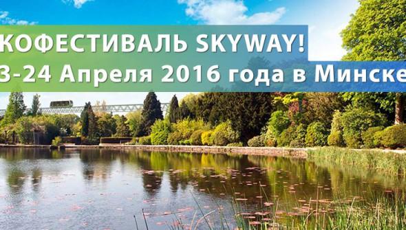 pervaya-mezhdunarodnaya-konferenciya-skyway!-23-24-aprelya-2016-goda-v-minske
