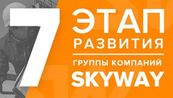 Дисконт-7-skyway