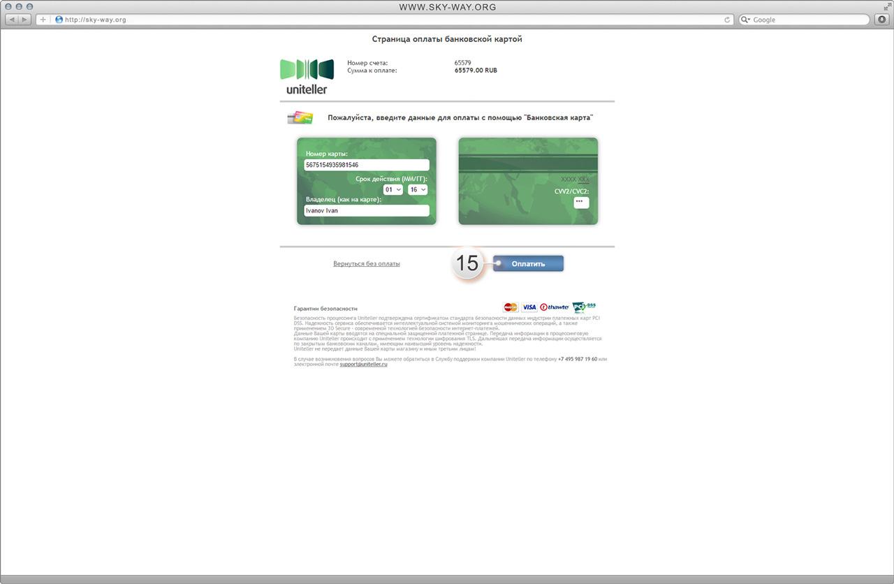 kak-kupit-akcii-skyway-rsw-systems-karta