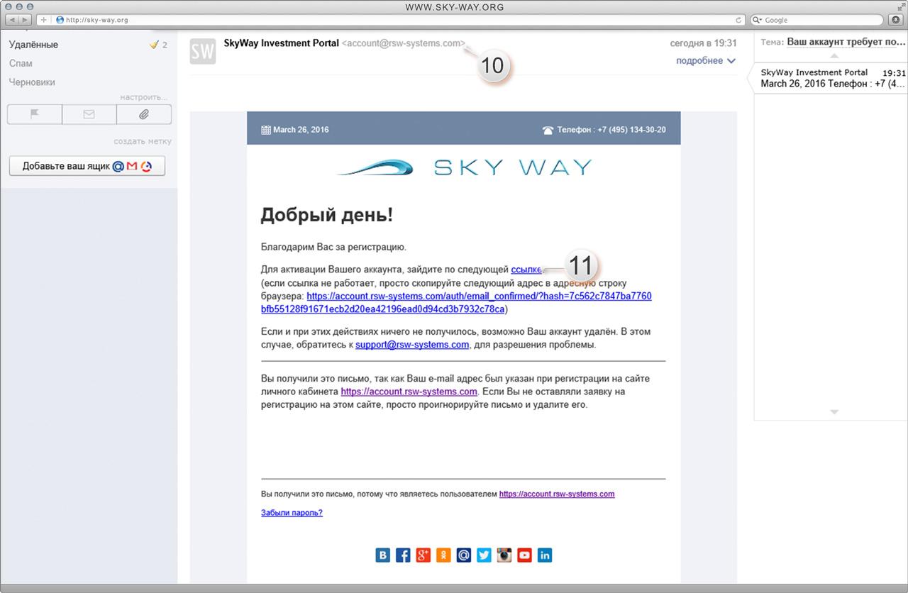 Регистрация в корневую компанию SkyWay Rsw systems инструкция