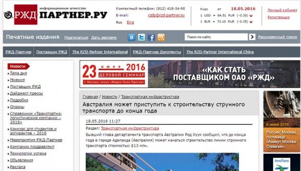 rzd-o-skyway